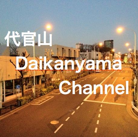 代官山 daikanyama Channel